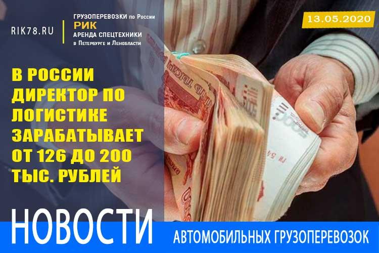 В России директор по логистике зарабатывает. РиК