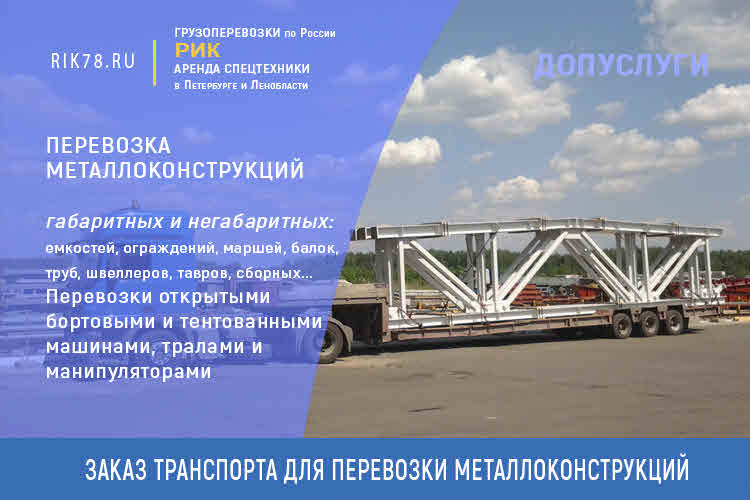 Картинка перевозка металлоконструкций