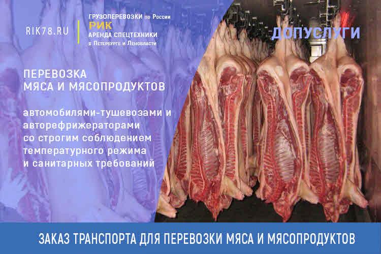 Картинка перевозка мяса