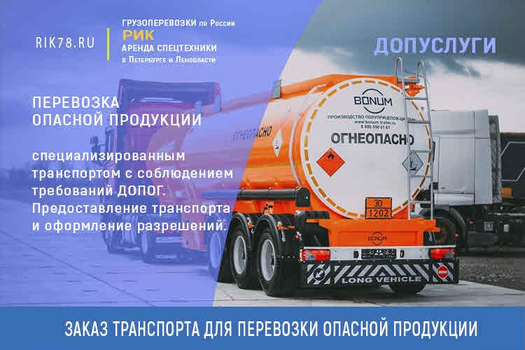 Картинка перевозка опасных грузов