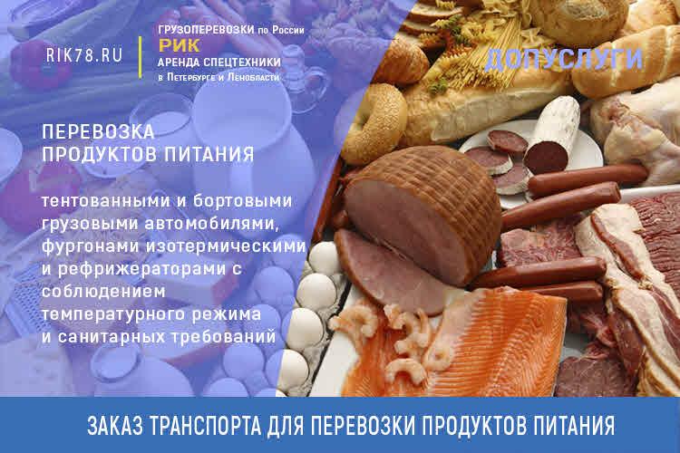 Картинка перевозка продуктов питания