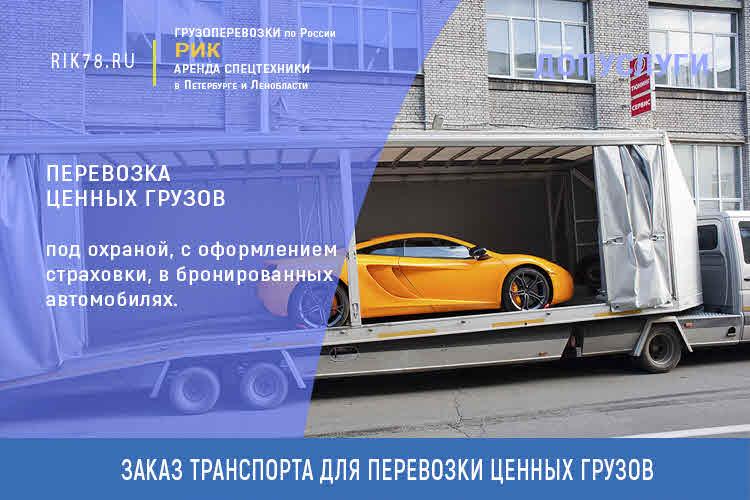 Картинка перевозка ценных грузов