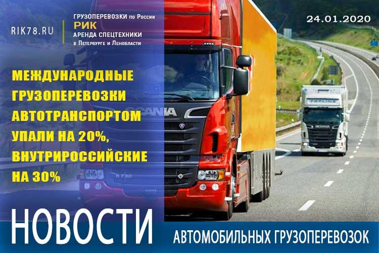 Международные грузоперевозки автотранспортом упали. РИК