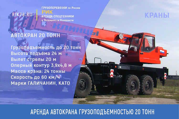 Картинка аренда автокран 20 тонн