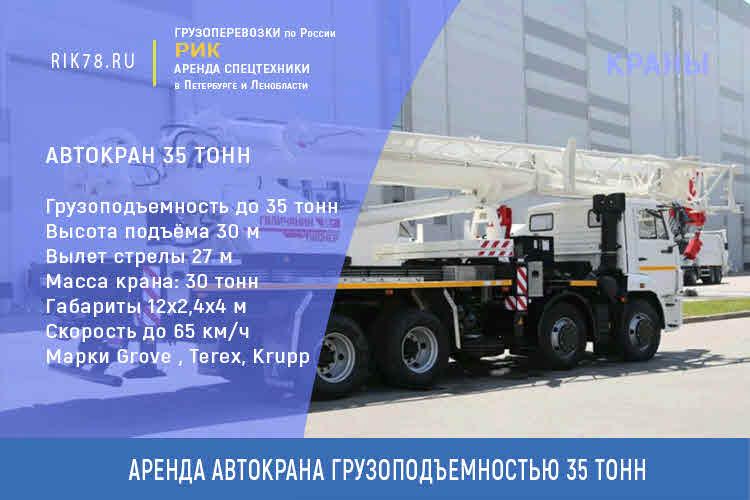 Картинка аренда автокран 35 тонн