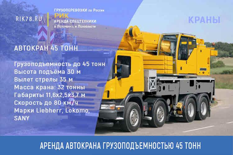 Картинка аренда автокран 45 тонн