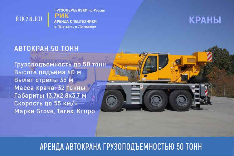 Картинка аренда автокран 50 тонн