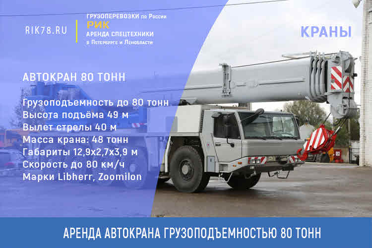 Картинка аренда автокран 80 тонн