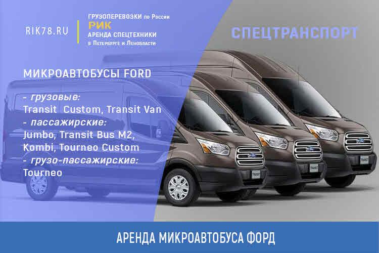 Картинка аренда микроавтобуса Форд