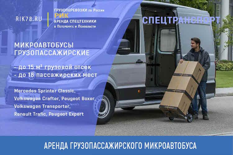Картинка аренда грузопассажирского микроавтобуса