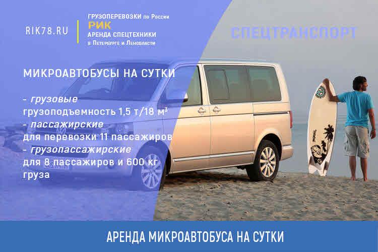 Картинка аренда микроавтобуса на сутки