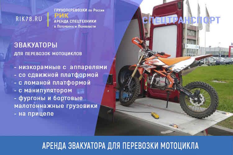 Картинка аренда эвакуатора для перевозки мотоцикла