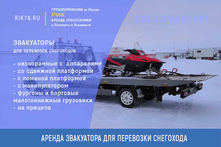 Картинка аренда эвакуатора для перевозки снегохода