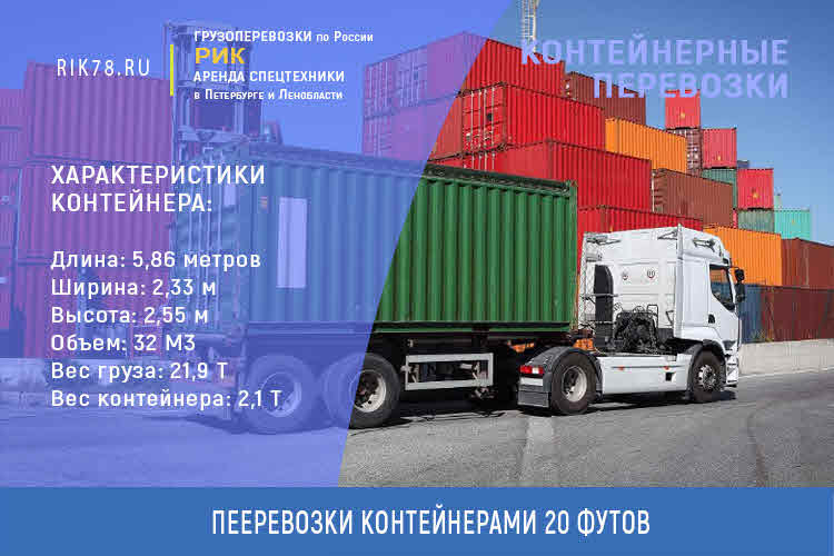 Картинка перевозки контейнерами 20 футов