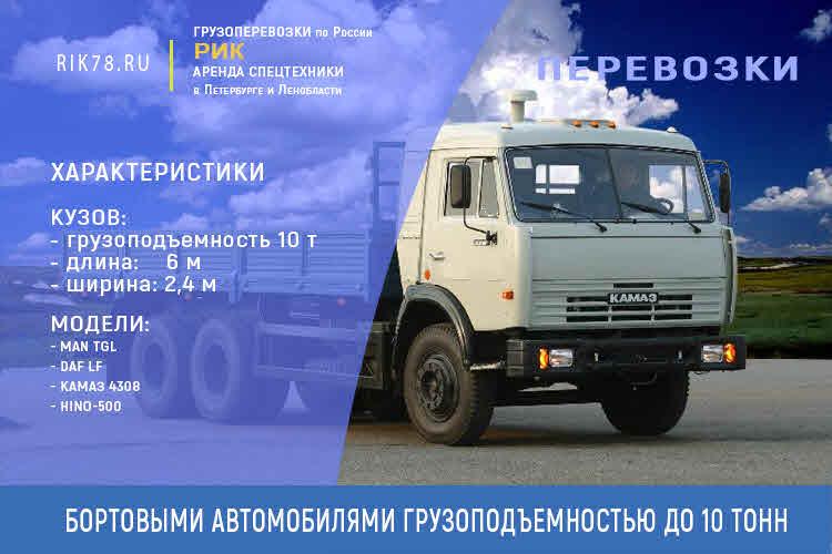 Картинка аренда бортового грузовика 10 тонн