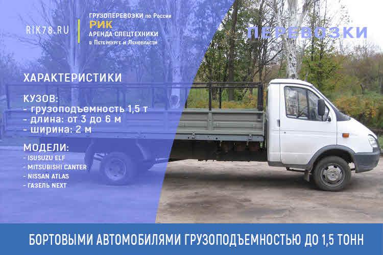 Картинка аренда бортового грузовика 1,5 тонны