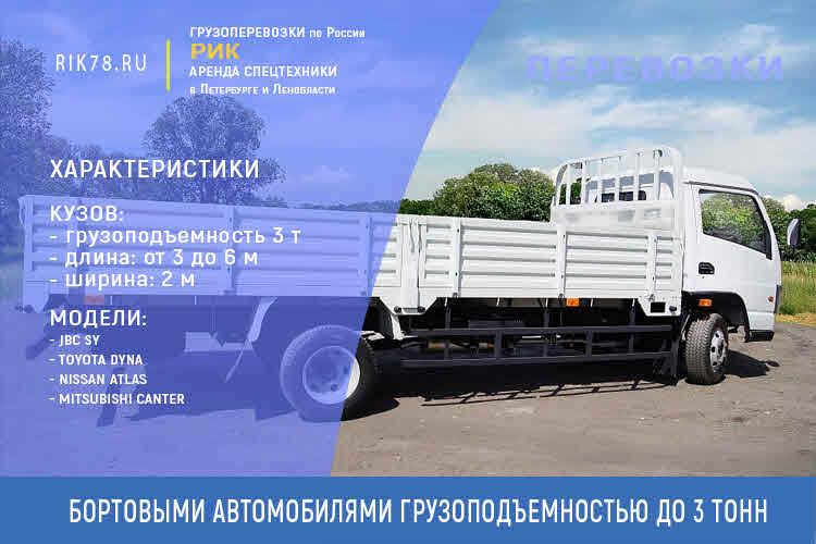 Картинка аренда бортового грузовика 3 тонн