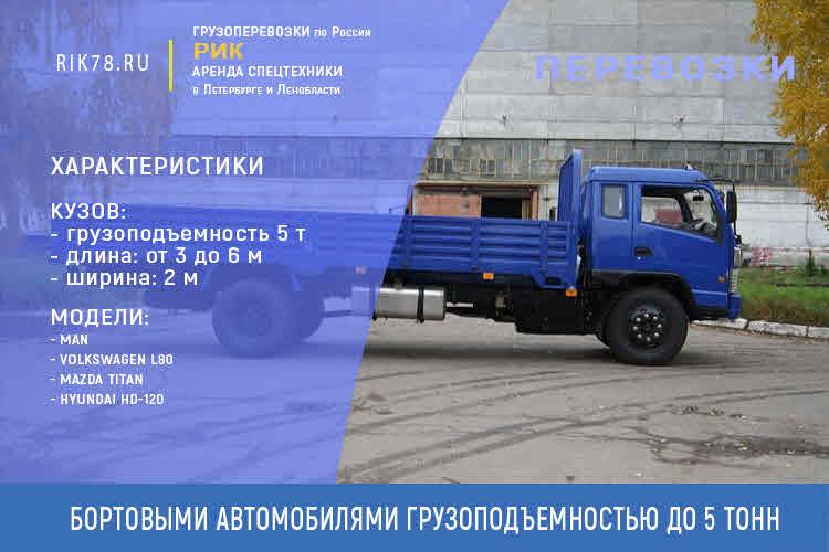 Картинка аренда бортового грузовика 5 тонн