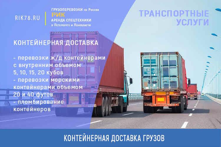 Картинка контейнерные доставки автотранспортом
