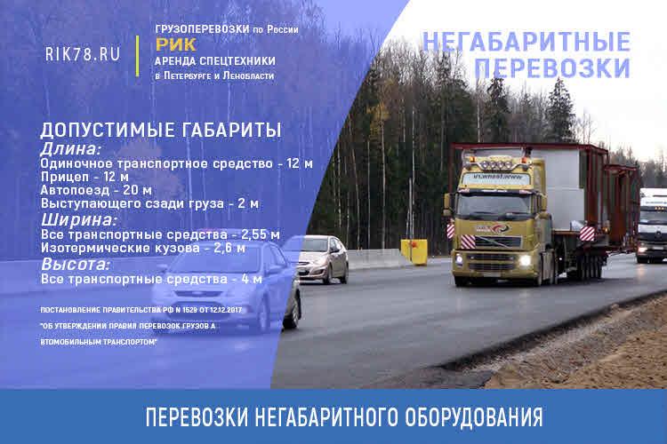 Картинка перевозка негабаритного оборудования
