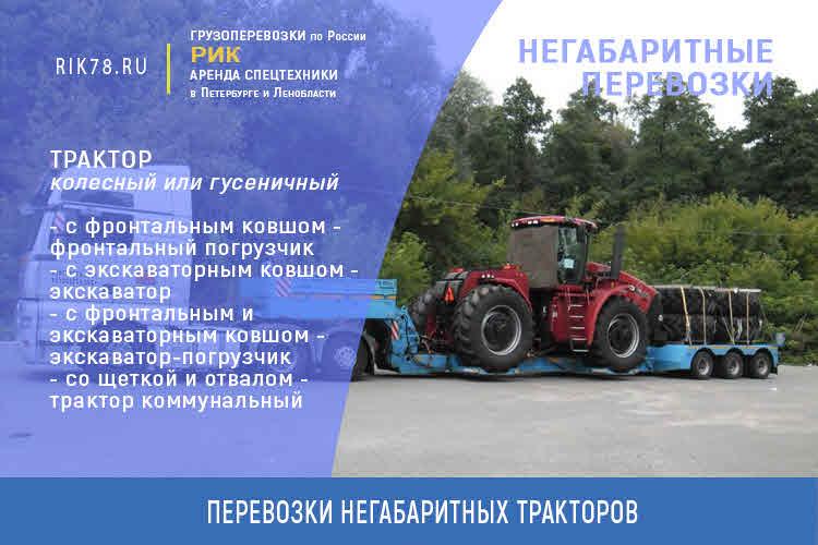 Картинка перевозка негабаритных тракторов