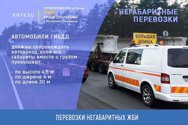 Картинка перевозка негабаритных ЖБИ