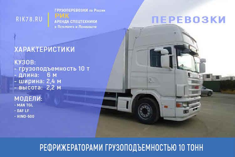 Картинка аренда рефрижератор 10 тонн
