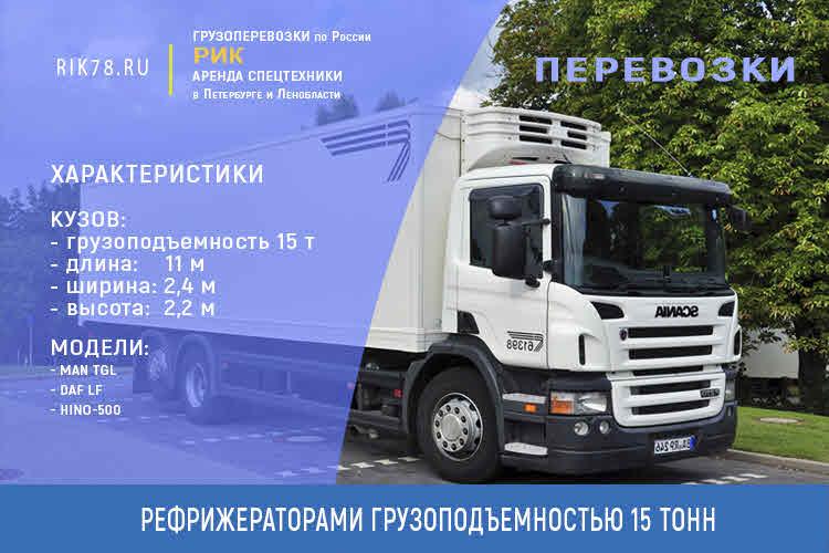 Картинка аренда рефрижератор 15 тонн