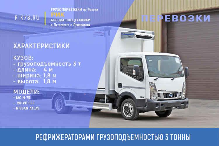 Картинка аренда рефрижератор 3 тонны