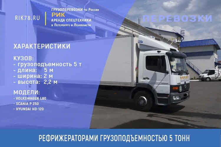 Картинка аренда рефрижератор 5 тонн