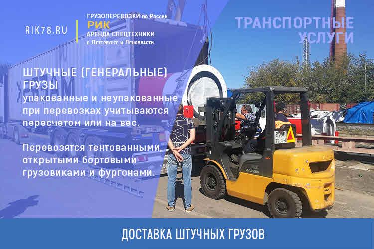 Картинка доставка штучных грузов