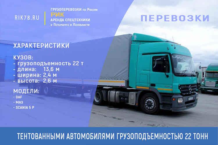 Картинка аренда тент грузоподъемность 22 тонны