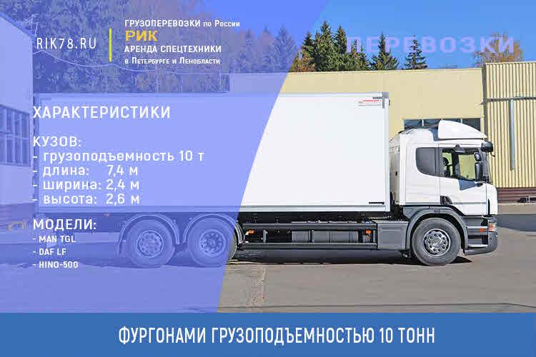 Картинка аренда цельнометаллический фургон 10 тонн