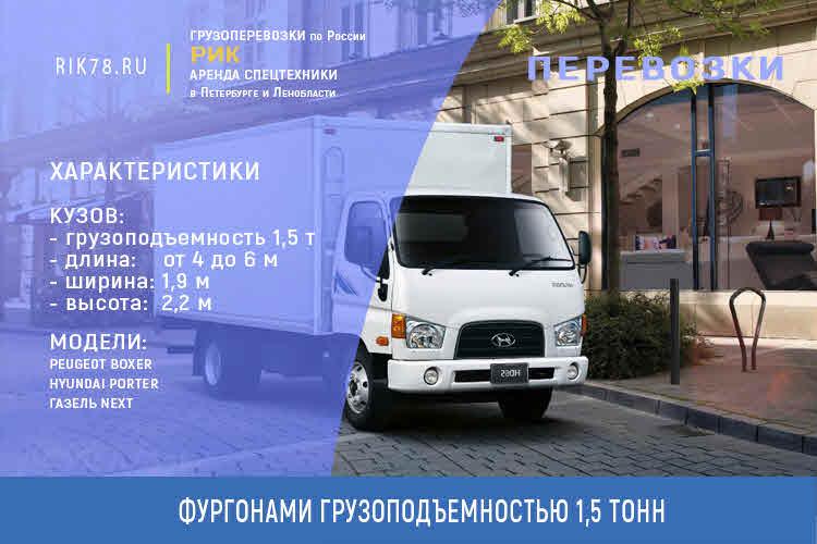 Картинка аренда цельнометаллический фургон полторы тонны