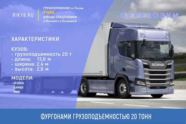 Картинка аренда цельнометаллический фургон 20 тонн