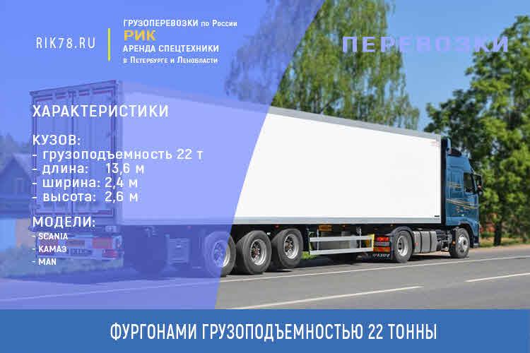 Картинка аренда цельнометаллический фургон 22 тонны