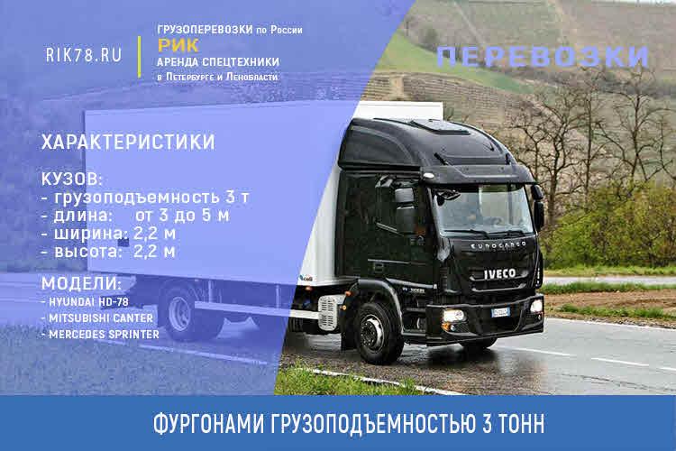 Картинка аренда цельнометаллический фургон 3 тонны