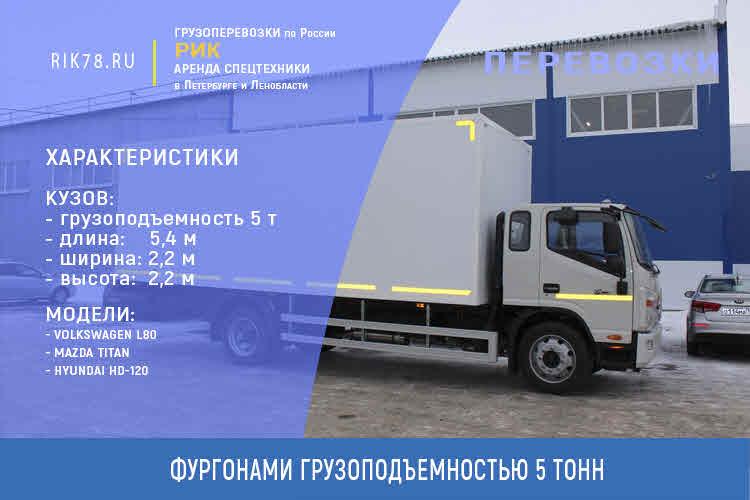 Картинка аренда цельнометаллический фургон 5 тонн
