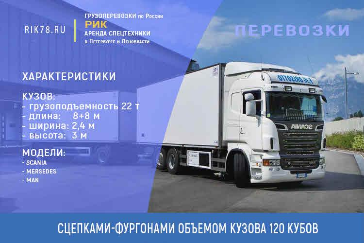Картинка аренда цельнометаллический фургон сцепка 120 кубов