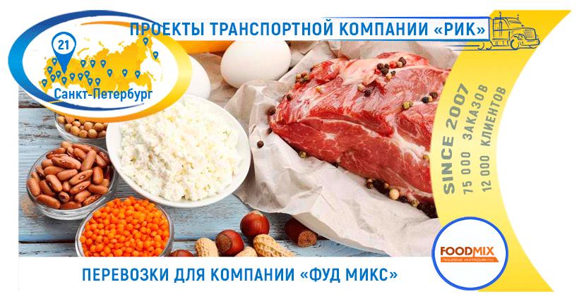 Картинка Перевозки для компании Food Mix