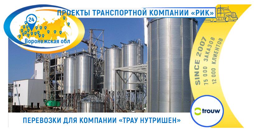 Картинка Перевозки для ТРАУ Нутришен Воронеж