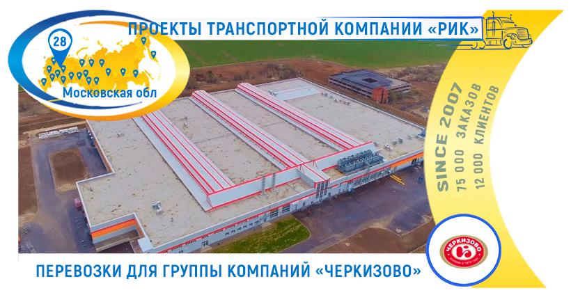 Картинка Перевозки для ГК Черкизово