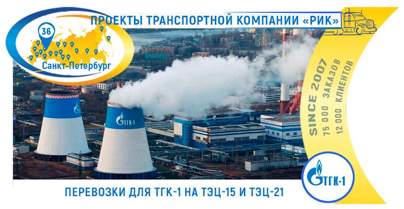 Картинка Перевозки стройматериалов ТГК 1 ТЭЦ 15