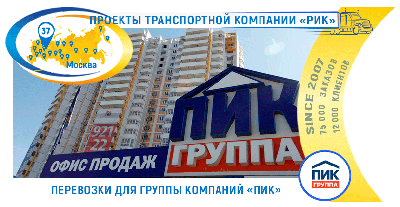 Картинка Перевозки для ГК ПИК