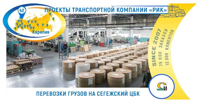 Картинка Доставка оборудования Сегежский ЦБК