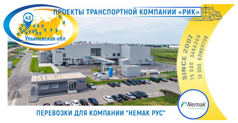 Картинка Доставку для завода Немак
