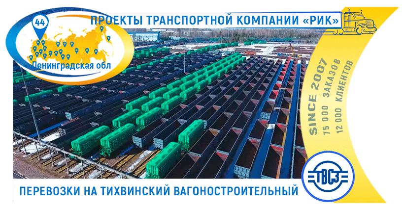 Картинка Тихвинский вагоностроительный завод