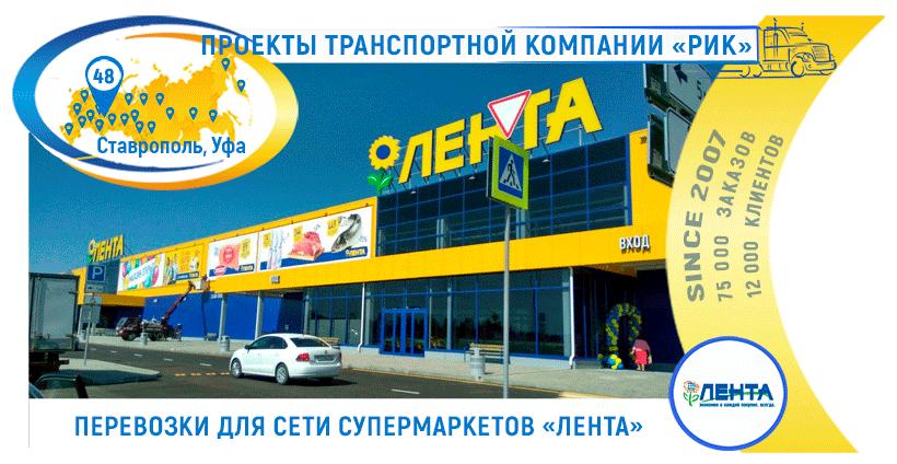 Картинка Перевозки для супермаркетов Лента