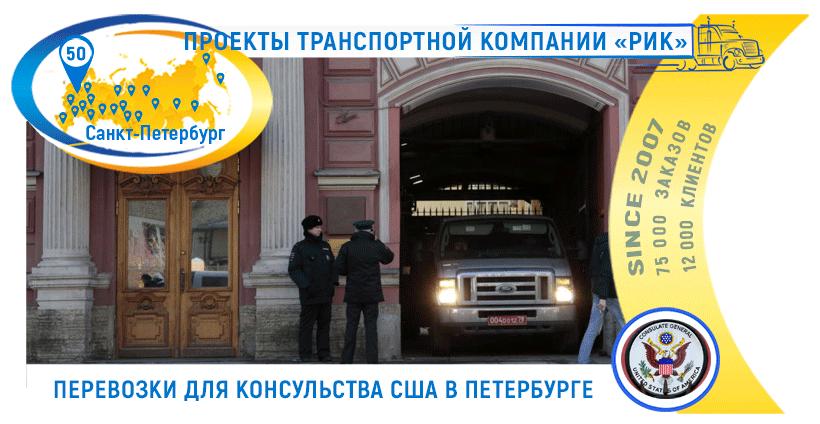 Картинка Переезд Консульства США в Москву
