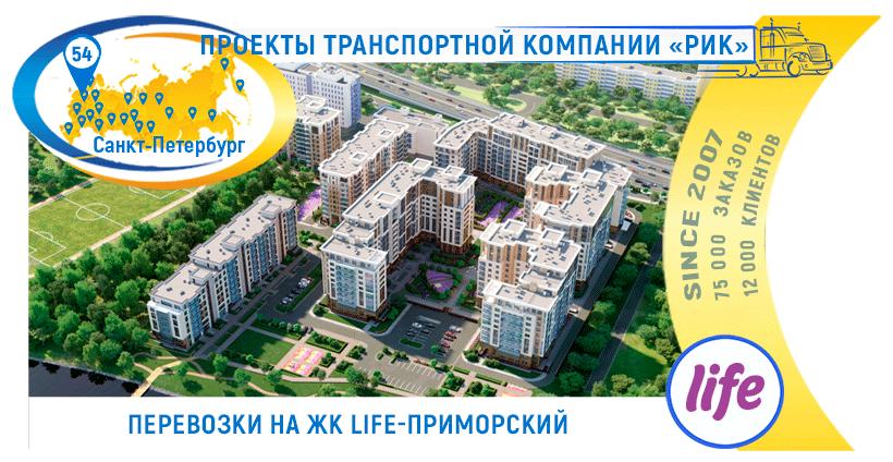 Картинка Перевозки ЖК LIFE Приморский